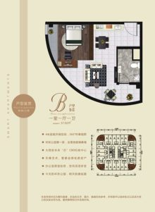 一室一厅一卫B户型