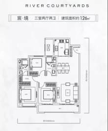 三室两厅两卫 126㎡户型