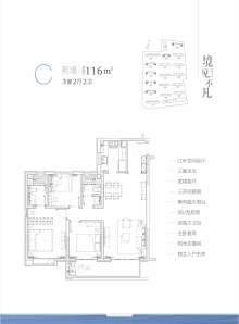 3室2厅2卫 116平米