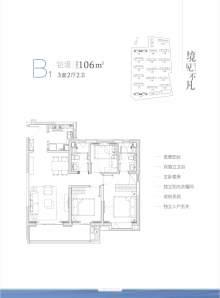 3室2厅2卫 106平米